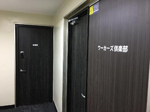 ワーカーズ倶楽部 東日本橋