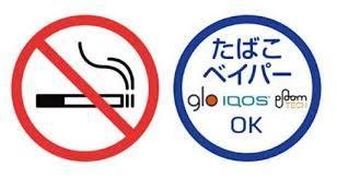 加熱式タバコ専用喫煙所